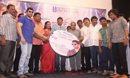 Rajavin Parvai Raniyin Pakkam Audio Launch