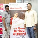 En Aaloda Seruppa Kaanom Audio Release