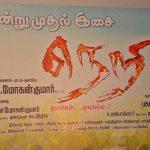 Neri Movie Audio Launch Stills