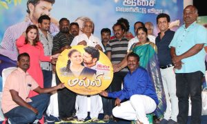 Malli Movie Audio Launch Photos