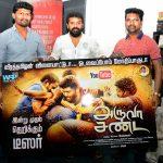 Aruva Sanda Teaser Launch Stills