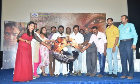 Panchali Trailer Launch Stills