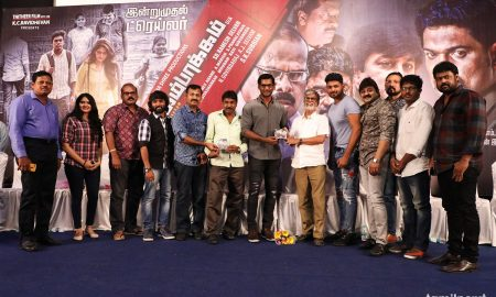 Nungambakkam Movie Trailer Launch Photos