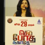 Semma Botha Aagathey Press Meet Stills