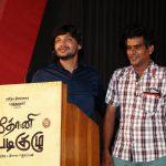 Dhoni Kabadi Kuzhu Audio & Trailer Launch Stills