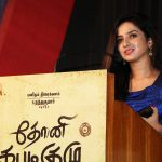 Dhoni Kabadi Kuzhu Audio & Trailer Launch Stills